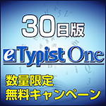 e.Typist One 30日版 無料キャンペーン
