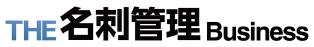 THE 名刺管理 Businessご紹介